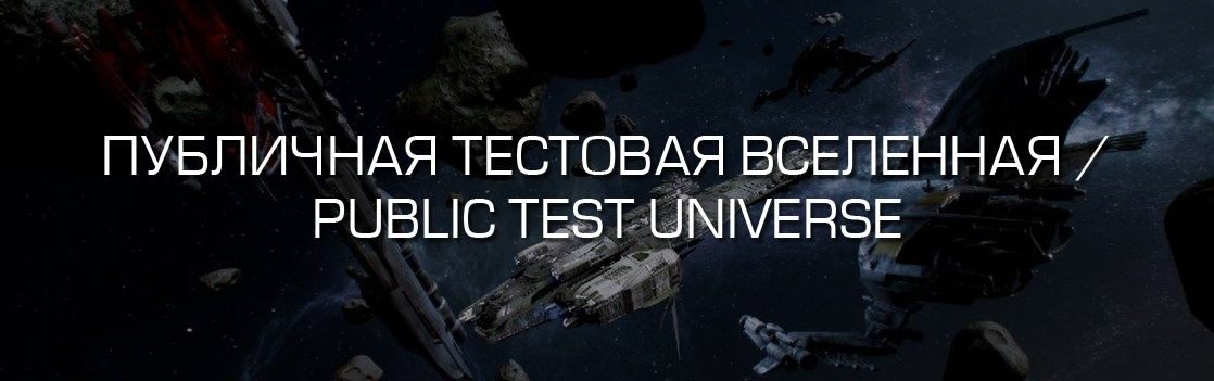 Публичная тестовая вселенная