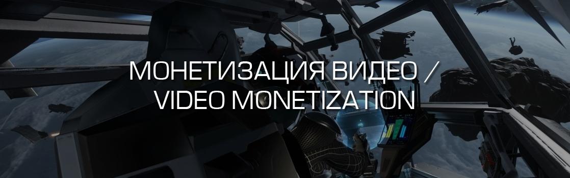 Монетизация видео