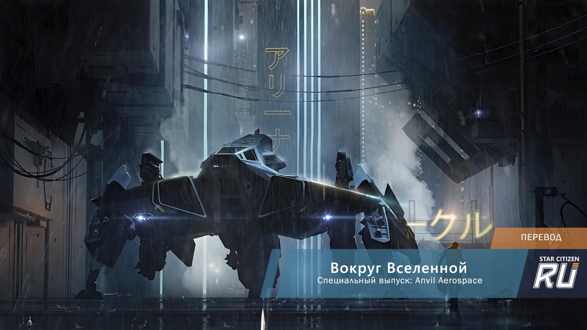 Вокруг Вселенной - специальный выпуск: Anvil Aerospace