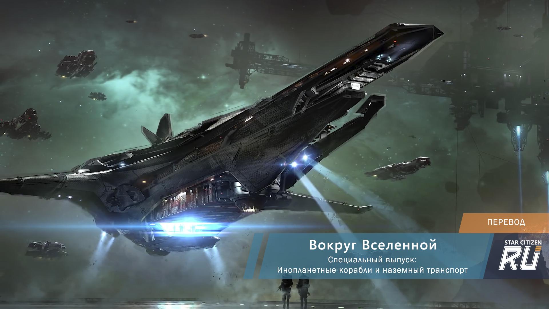 Вокруг Вселенной - специальный выпуск: инопланетные корабли и наземный транспорт