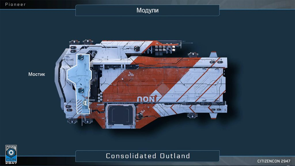 CitizenCon 2947: Consolidated Outland Pioneer