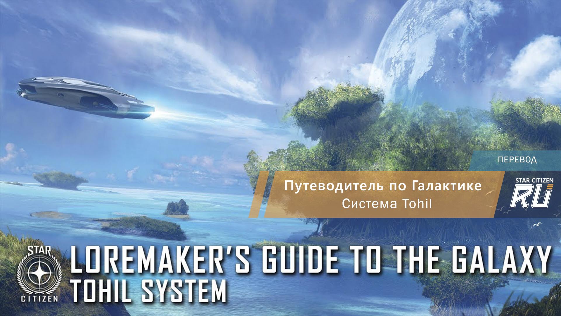 Путеводитель по Галактике: система Tohil