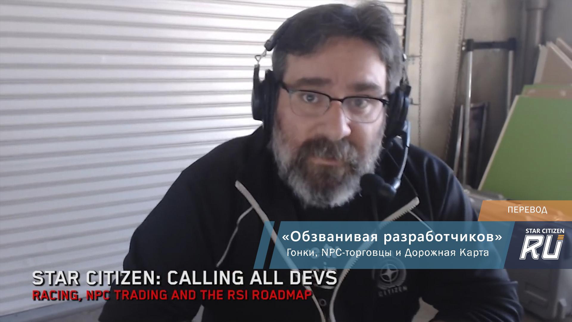 """""""Обзванивая разработчиков"""" - гонки, NPC-торговцы и Дорожная карта"""