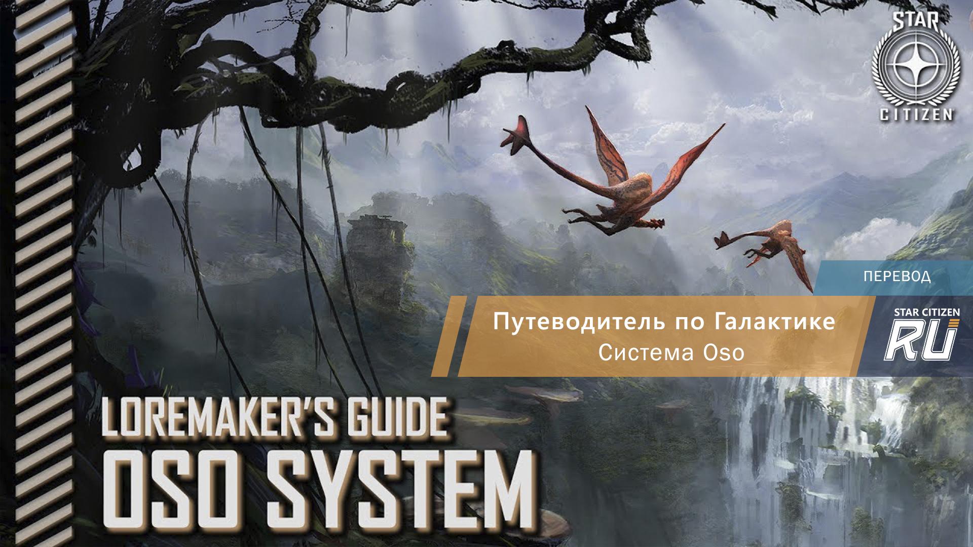 Путеводитель по Галактике: система Oso