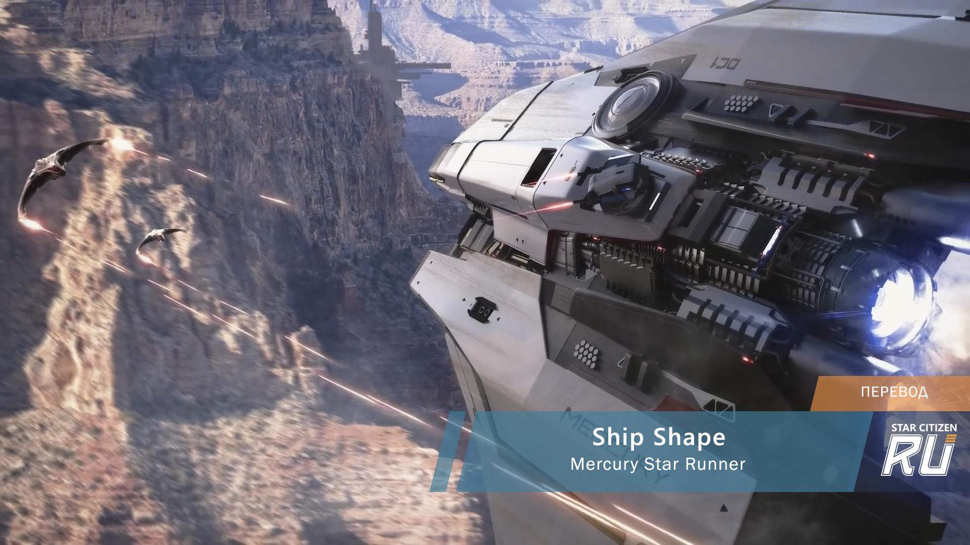 Ship Shape - Mercury Star Runner