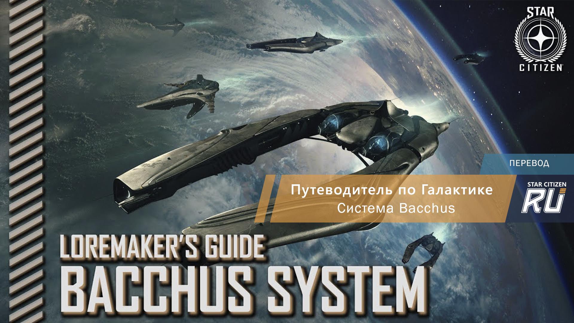 Путеводитель по Галактике: система Bacchus