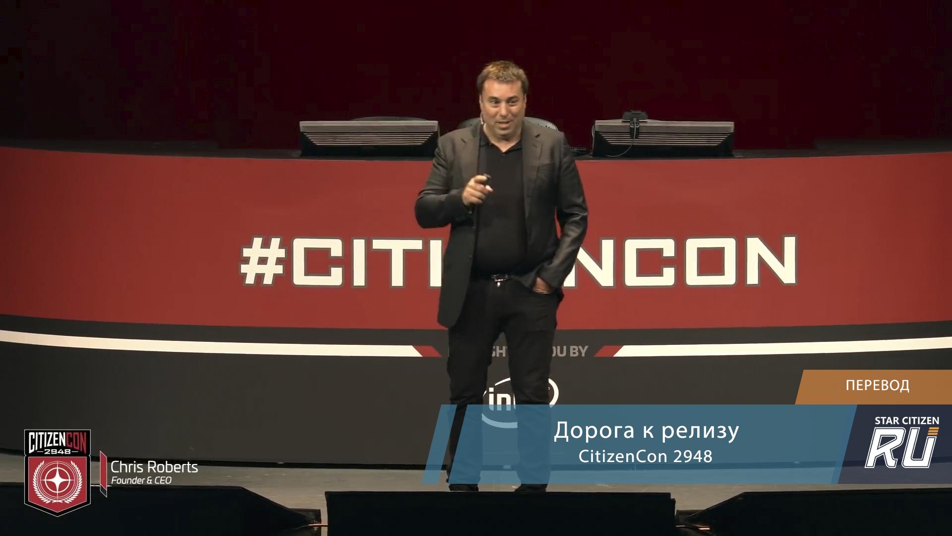 CitizenCon 2948 - Дорога к релизу
