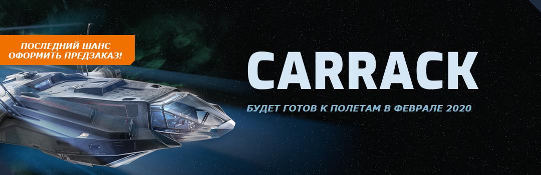 Anvil Carrack – IAE 2949
