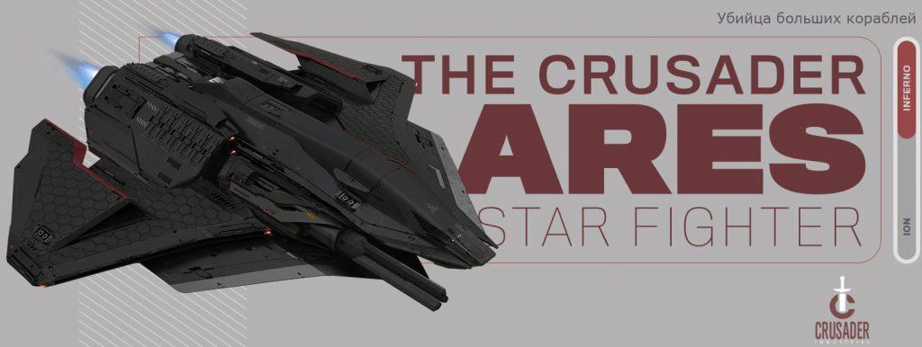 Распродажа Crusader Ares. Убийца больших кораблей