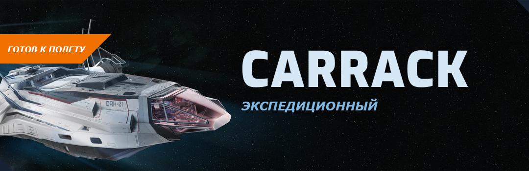 Anvil Carrack готов к полетам